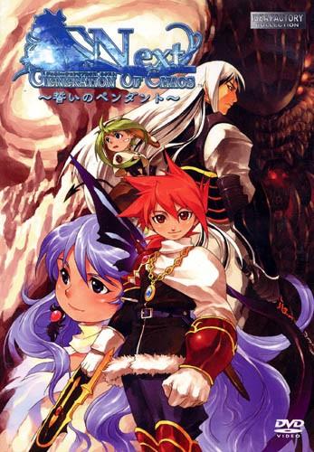 Generation of Chaos Next: Chikai no Pendant