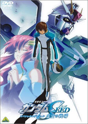 Kidou Senshi Gundam SEED: Kokuu no Senjou