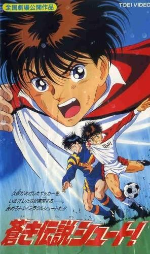 Aoki Densetsu Shoot! (1994)