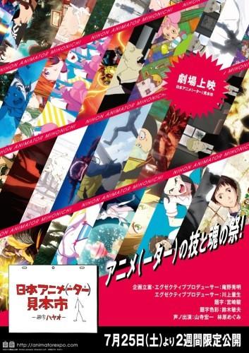 Nihon Animator Mihon`ichi