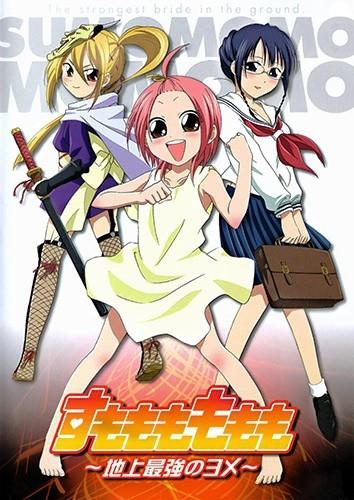 Sumomo mo Momo mo: Chijou Saikyou no Yome