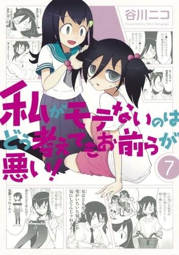 Watashi ga Motenai no wa Dou Kangaete mo Omaera ga Warui!: Motenai shi, Nazo Meite Miru