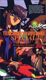 Tenchi Muyou! Ryououki Omatsuri Zen`ya no Yoru!