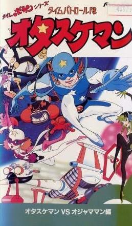 Time Bokan Series: Time Patrol Tai Otasukeman