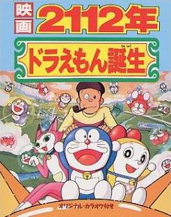 2112 Nen Doraemon Tanjou