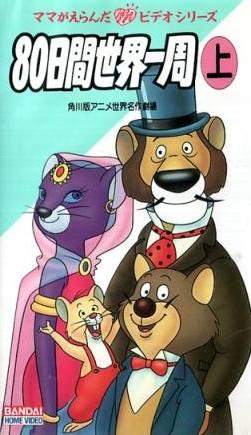 Anime 80 Nichikan Sekai Isshuu