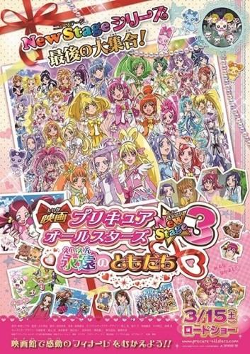Eiga Precure All Stars New Stage 3: Eien no Tomodachi
