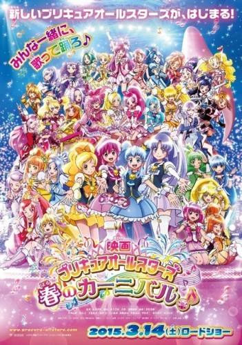 Eiga Precure All Stars: Haru no Carnival