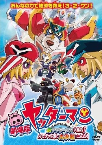 Gekijouban Yatterman: Shin Yattermecha Daishuugou! Omocha no Kuni de Daiketsudan Da Koron!