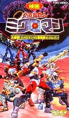 Chiisana Kyojin Microman: Daigekisen! Microman vs Saikyou Senshi Gorgon