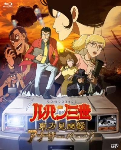 Lupin Sansei: Touhou Kenbunroku - Another Page