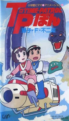 Fujiko F. Fujio Anime Special: SF Adventure - Time-Patrol Bon