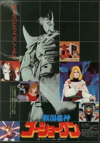 Sengoku Majin Goushougun (1982)