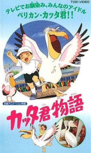 Cutta-kun Monogatari