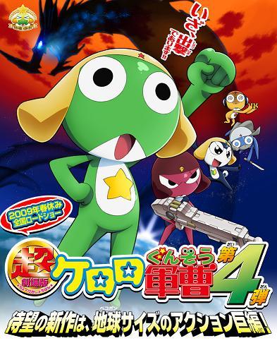 Chou Gekijouban Keroro Gunsou: Gekishin Dragon Warriors de Arimasu!