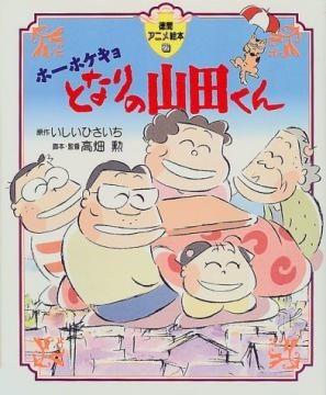 Hoohokekyo Tonari no Yamada-kun