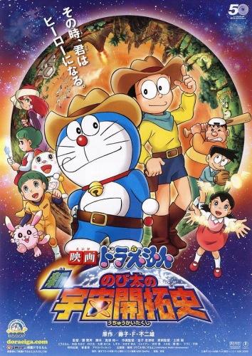 Eiga Doraemon: Shin Nobita no Uchuu Kaitakushi
