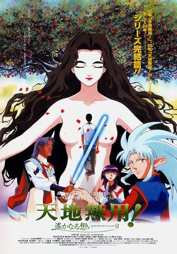 Tenchi Muyou! in Love 2 - Haruka Naru Omoi