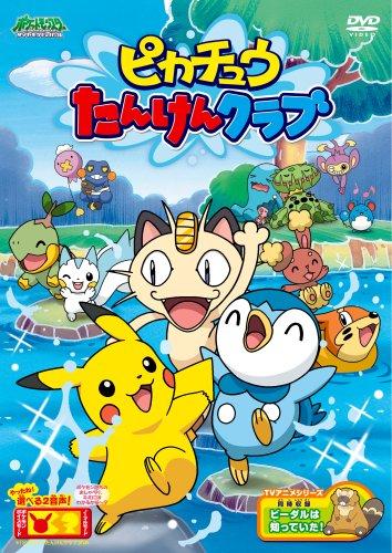 Pikachu Tanken Club