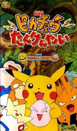 Pikachu Tankentai