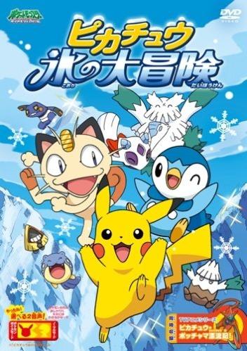 Pikachuu Koori no Daibouken