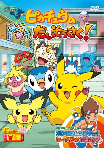 Pikachu no Kirakira Daisousaku!