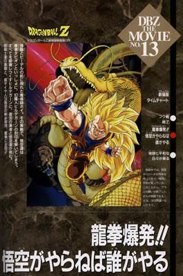 Dragon Ball Z: Ryuuken Bakuhatsu!! Gokuu ga Yaraneba Dare ga Yaru