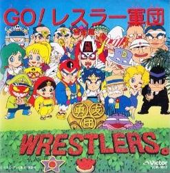 GO! Wrestler Gundan