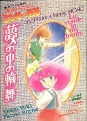 Fairy Princess Minky Momo: Yume no Naka no Rondo