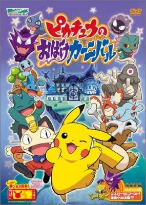 Pikachu no Obake Carnival