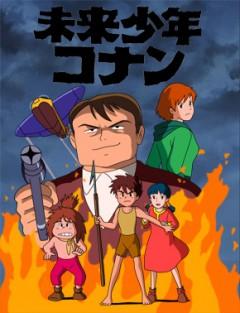 Mirai Shounen Conan: Tokubetsu Hen - Kyodaiki Gigant no Fukkatsu