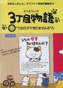 3 Choume no Tama Uchi no Tama Shirimasenka?