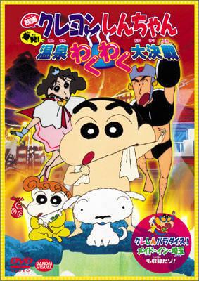 Crayon Shin-chan: Bakuhatsu! Onsen Wakuwaku Daikessen