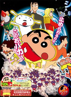 Crayon Shin-chan: Arashi o Yobu Utau Ketsu dake Bakudan!