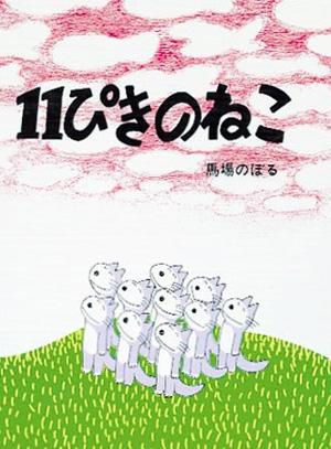 11 Piki no Neko