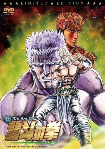Shin Kyuuseishu Densetsu Hokuto no Ken Toki-den