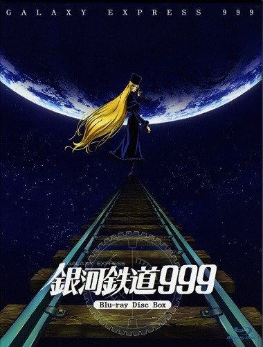 Ginga Tetsudou 999 (1979)