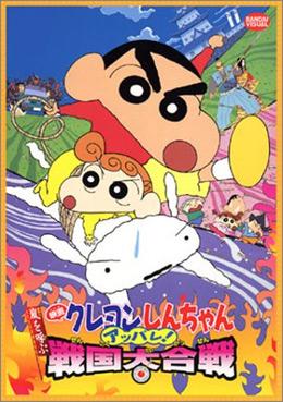 Crayon Shin-chan: Arashi o Yobu Appare! Sengoku Daikassen
