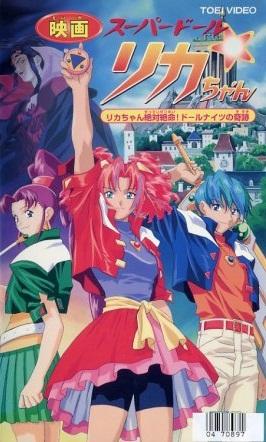 Super Doll Licca-chan: Licca-chan Zettaizetsumei! Doll Knights no Kiseki