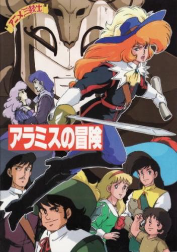 Anime Sanjuushi - Aramis no Bouken