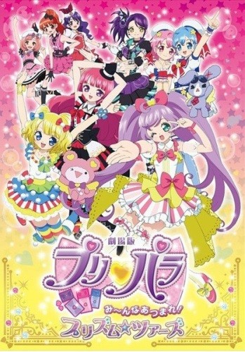 Gekijouban PriPara: Minna Atsumare! Prism Tours