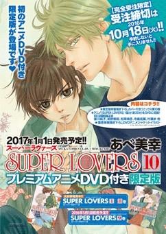 Super Lovers (2017)