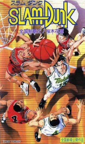 Slam Dunk: Zenkoku Seiha da! Sakuragi Hanamichi