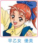 Yumi Saotome