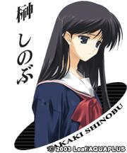 Shinobu Sakaki