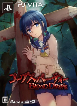 Corpse Party: BloodDrive