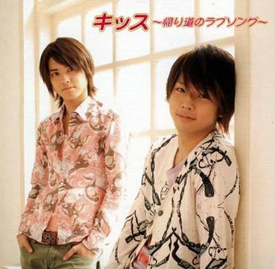Kiss: Kaerimichi no Love Song