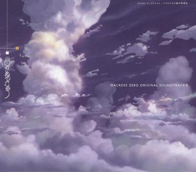 Macross Zero Original Soundtrack II