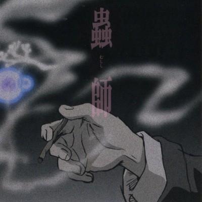 Mushishi Original Soundtrack Mushinone Mae
