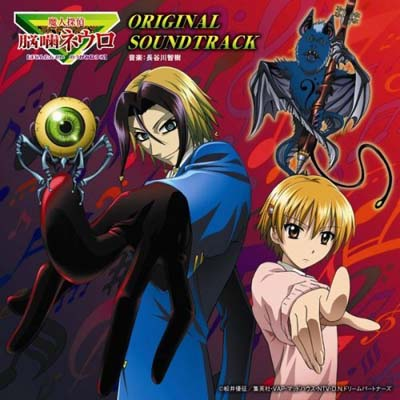 Majin Tantei Nougami Neuro Original Soundtrack